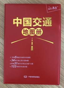 中国交通地图册 9787503161162