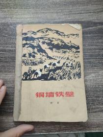 铜墙铁壁   馆藏书