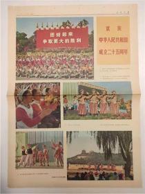 1974年10月3日人民日报,彩色彩版报纸,欢庆中华人民共和国成立二十五周年,无装订孔,正反面共2版,其中1版彩色,没有试印样、试样、试版、试车印样等显示,收藏报纸,品相如图。