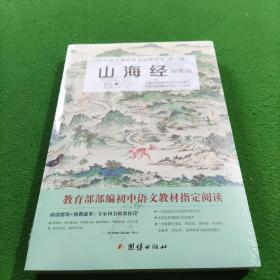 初中语文课外阅读经典读本.(教育部推荐中小学生新课标必读名著))