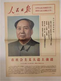 1974年10月1日人民日报,彩色彩版报纸,国庆报纸,在社会主义大道上前进(人民日报、红旗杂志、解放军报 社论)欢庆中华人民共和国成立二十五周年,无装订孔,有1~6版,没有试印样、试样、试版、试车印样等显示,收藏报纸,品相如图。