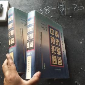 中国预防犯罪通鉴--上下册(馆藏书)