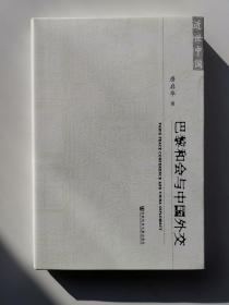(作者签名版)              巴黎和会与中国外交               近世中国系列丛书                唐启华 著