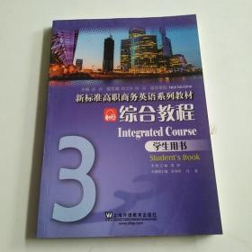 综合教程3(学生用书)/新标准高职商务英语系列教材
