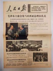 1974年5月30日人民日报,彩色彩版报纸,毛泽东主席会见马来西亚总理拉扎克,无装订孔,有1~4版,没有试印样、试样、试版、试车印样等显示,收藏报纸,品相如图。
