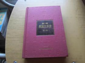 新编美国文学史 第一卷
