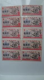80年河南省流动粮票10张