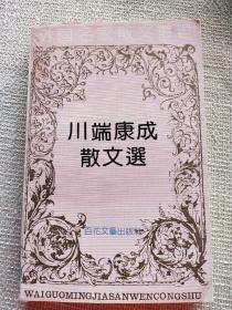 川端康成散文選