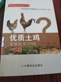 新农村建设百问系列丛书:优质土鸡养殖技术100问