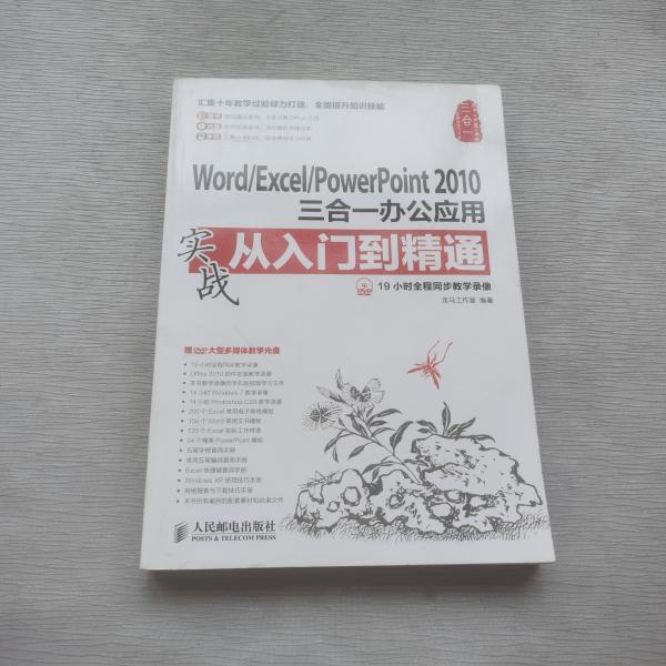 Word/Excel/PowerPoint 2010三合一办公应用实战从入门到精通