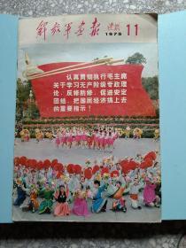 解放军画报1975年第11期(缺页:第5、6、21、22、23、24、25、26页)缺8页