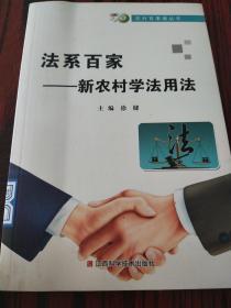 法系百家新农村学法用法
