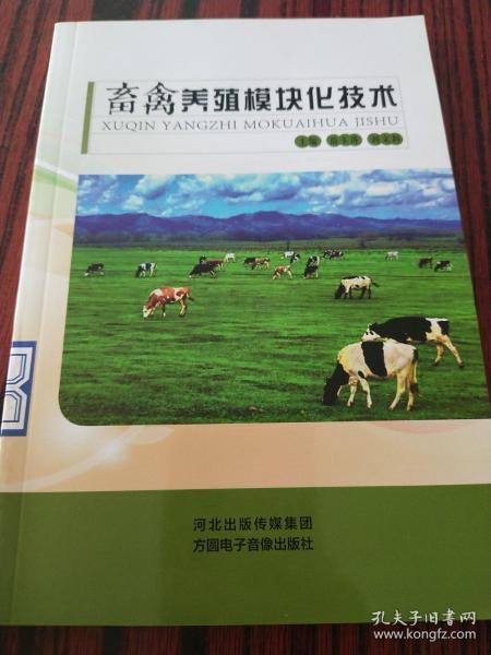 畜禽养殖模块化技术