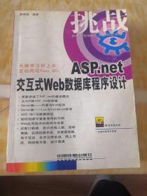 ASP. not 交互式Web数据库程序设计