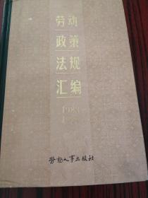 劳动政策法规汇编(1983、1984)
