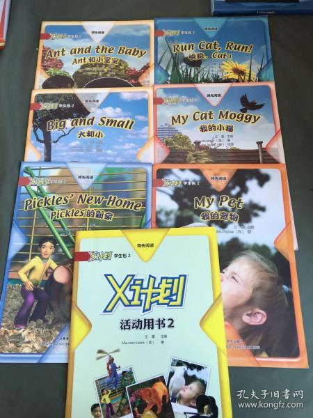 领先阅读:X计划(学生包2)(全7册合售)【内页干净 无光盘】现货