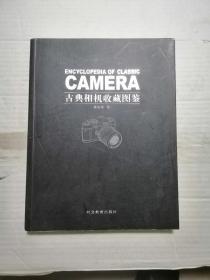 古典相机收藏图鉴