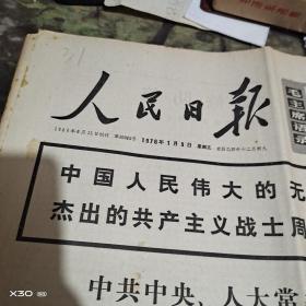 (国家领导人逝世报纸专题 4开4版)   周恩来逝世   ) 人民日报1976年1月 9日  【 31沂蒙红色文献个人收藏展品】