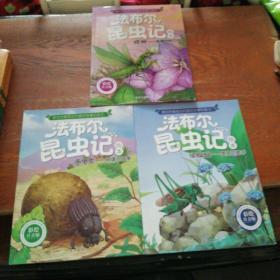 法布尔昆虫记绘本(注音版)(10册)