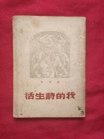 民国版:我的诗生活(民国35年3版)臧克家著