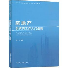 房地产投资岗工作入门指南/房地产开发企业核心岗位培训教材
