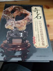 奇石  中国艺术品收藏鉴赏全集:典藏版  上下卷