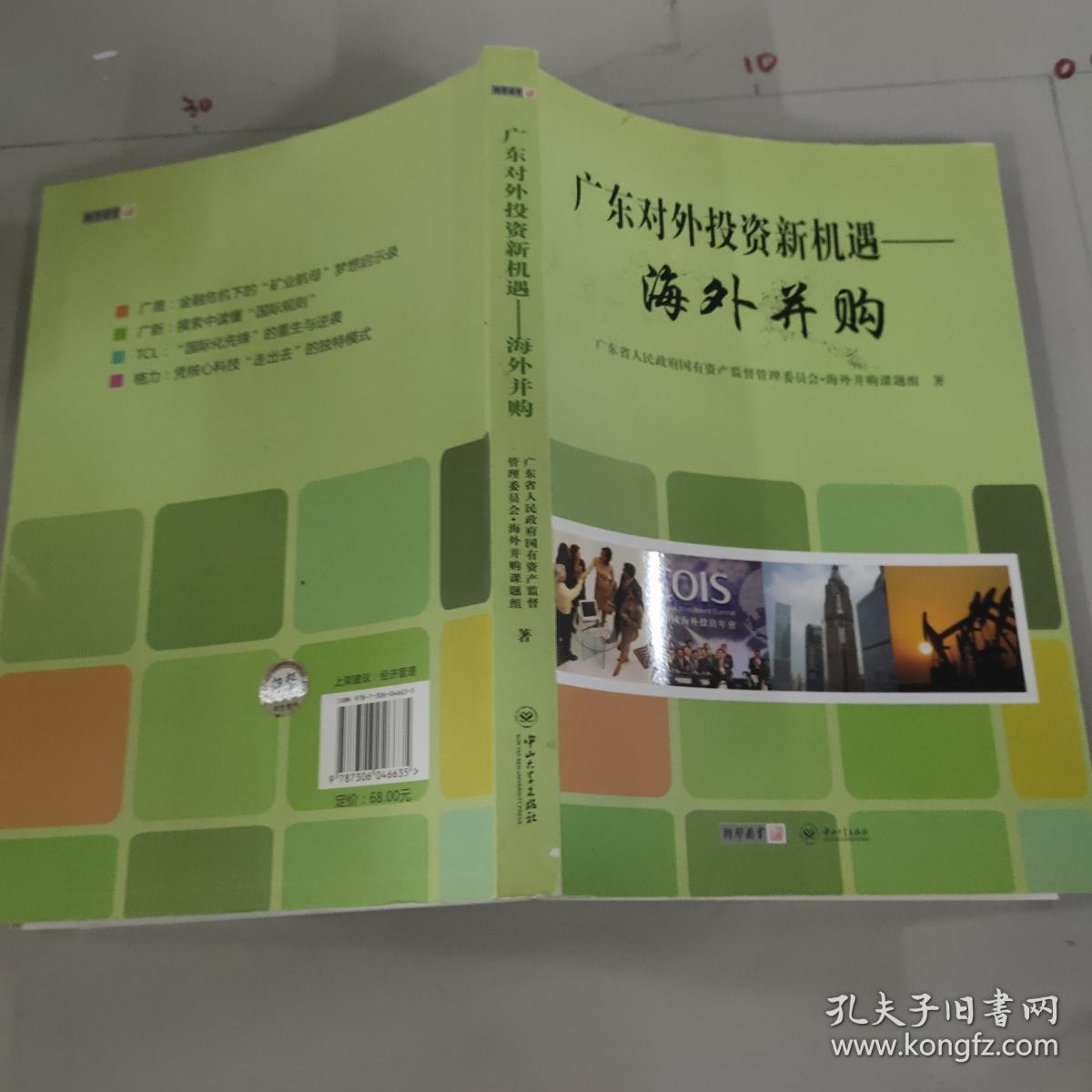 广东对外投资新机遇:海外并购