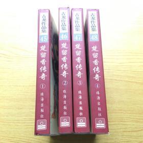楚留香传奇(古龙著)全四册【H--22】