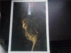 决定版御仏の心 日本の仏像 家庭画报编 世界文化社 1979年 8开 原版日文日本美术 图片实拍