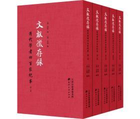 文献征存录:清代学者四百家纪事(精装全5册)