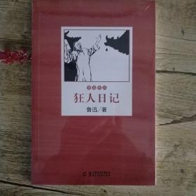 狂人日记/鲁迅作品