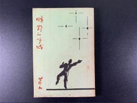 萧红《旷野的呼喊》1册全 民国35年上海杂志公司初版  新文学珍本 稀有原版佳品