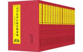 北洋政府公报分类汇编:1912-1914(精装全16册)