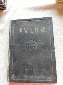 世界地图集 甲种本1958精装
