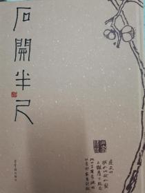 石开半尺毛笔签名含小品一页