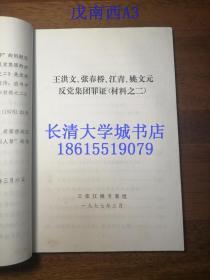 王洪文、张春桥、江青、姚文元反党集团罪证(材料之二)