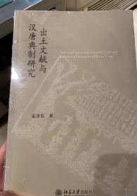 出土文献与汉唐典制研究