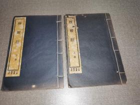 民国排印本上海佛学书局印行《楞严经》二册十卷全