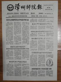 漳州师院报停刊号,闽南师范大学校报更名号,获批特刊,揭牌特刊一套四份
