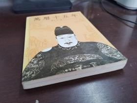 老版 黄仁宇 万历十五年