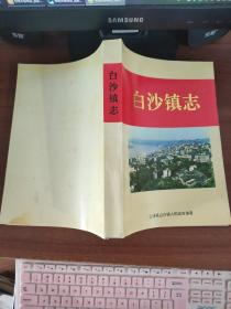 白沙镇志(重庆 江津)