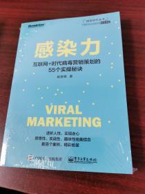 感染力——互联网+时代病毒营销策划的55个实操秘诀