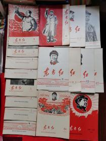 《东方红》(1968年第1、2、3、4、5、6、7、8、9、10一11、12、13、14一15、16、17、18、19一21期)总计17本合售