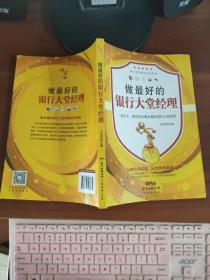 做最好的银行大堂经理 王访华  编 广东经济出版社