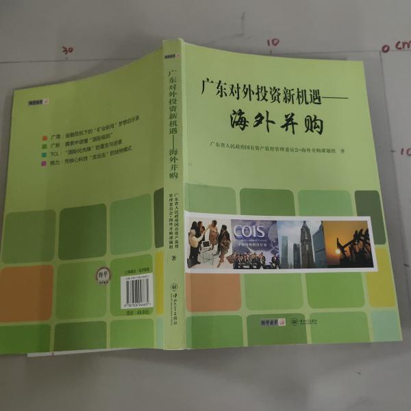广东对外投资新机遇:海外并购''