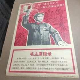 文革宣传画  向江青同志学习 向江青同志致敬!毛主席语录
