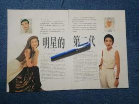 关之琳 吴君如(1页2面)