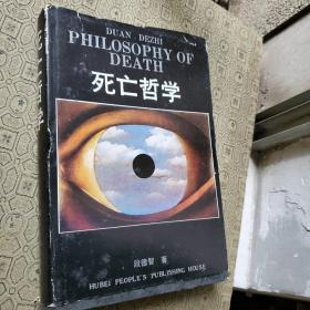 死亡哲学 精装本 签名页被撕