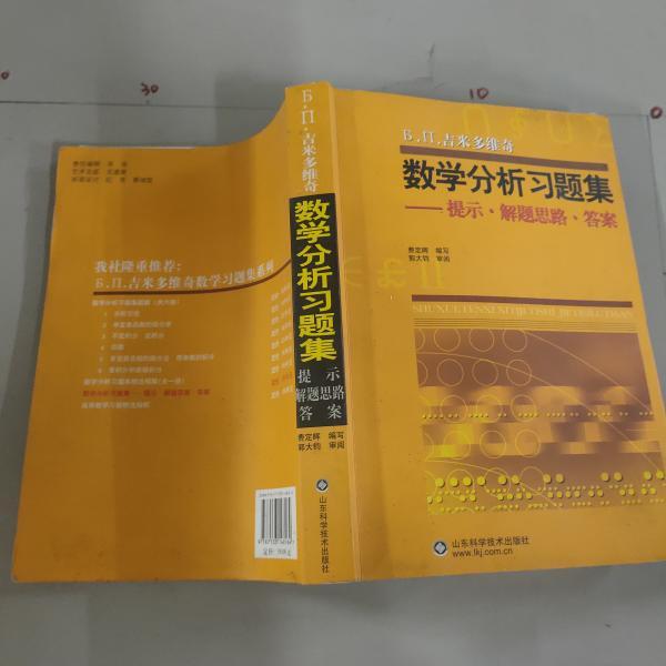 Б.П.吉米多维奇数学分析习题集:提示·解题思路·答案\