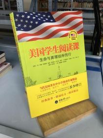 美国学生阅读课——生命与真理结伴而行